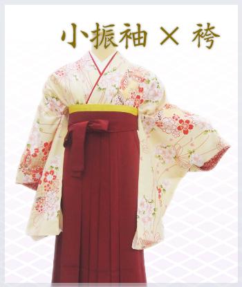 小振袖×袴