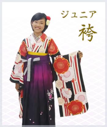 ジュニア×袴