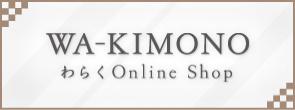WA-KIMONOオンラインショップ
