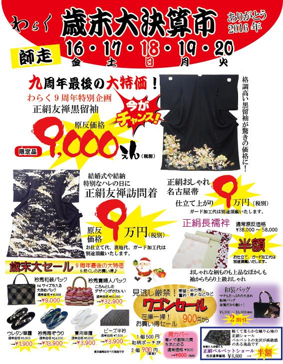 201612saimatsu