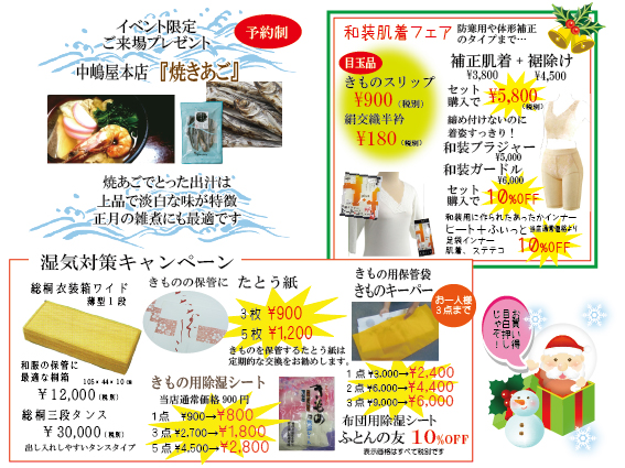 201612saimatsu3